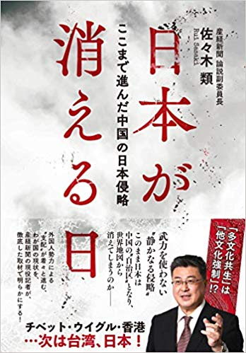 画像に alt 属性が指定されていません。ファイル名: 日本が消える日.jpg