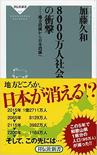 画像に alt 属性が指定されていません。ファイル名: 日本が消える.jpg
